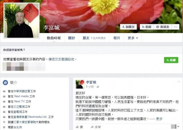 前氣象專家李富城批評,現在的台灣,可以說美國強、日本好,但提到中國就要說人家不如我方。(圖翻攝自李富城臉書)