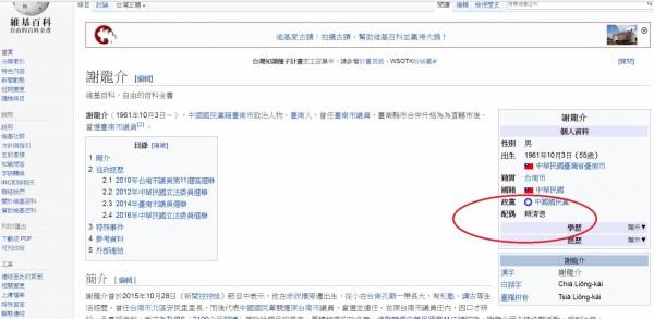 謝龍介的維基配偶欄被竄改。(圖擷取自維基百科)
