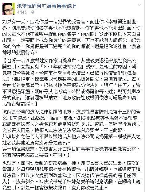朱學恒在臉書對現有法條提出質疑。(翻攝自朱學恒的阿宅萬事通事務所)