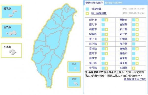 氣象局上午10時整對全台除澎湖縣外的21縣市持續發布低溫特報。(擷取自中央氣象局)