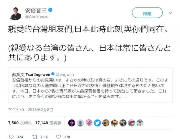 安倍在回文中,留下8日在脸书影片末段相同的中文字句「亲爱的台湾朋友们,日本此时此刻,与你们同在」。(图撷取自安倍晋三推特)