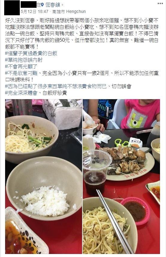 該名男網友指出,那是他「這輩子買過最貴的白飯」。(圖翻攝自臉書社團「爆怨公社」)