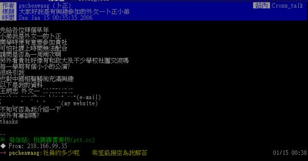 王炳忠還是大一新生時的發文也被翻出來,公布的連絡資訊與申請燎原新聞網的手機號碼相同。(圖翻攝自PTT)