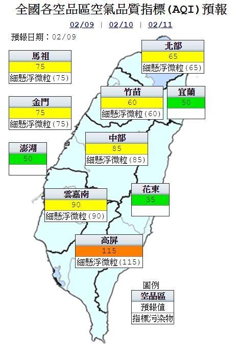 今天高屏為橘色提醒;北部、竹苗、中部、雲嘉南及馬祖、金門為普通;宜蘭、花東及澎湖為良好。(圖取自行政院空氣品質監測網)