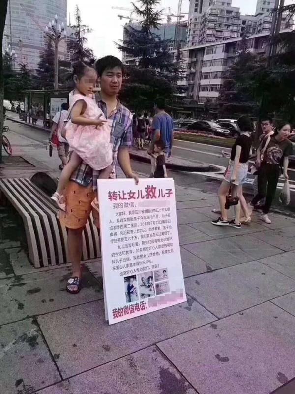 今(8)日父親節,中國四川卻出現一個父親在街頭拿著看板,要「轉讓女兒救兒子」,他說,兒子罹患血癌,「希望好心人出錢幫助我兒子治病,我就把女兒送给他」。(圖擷取自微博)