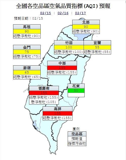明天中部、雲嘉南及高屏空品區為「紅色警示」,午後風速增強,可望逐漸改善。(圖取自空氣品質監測網)