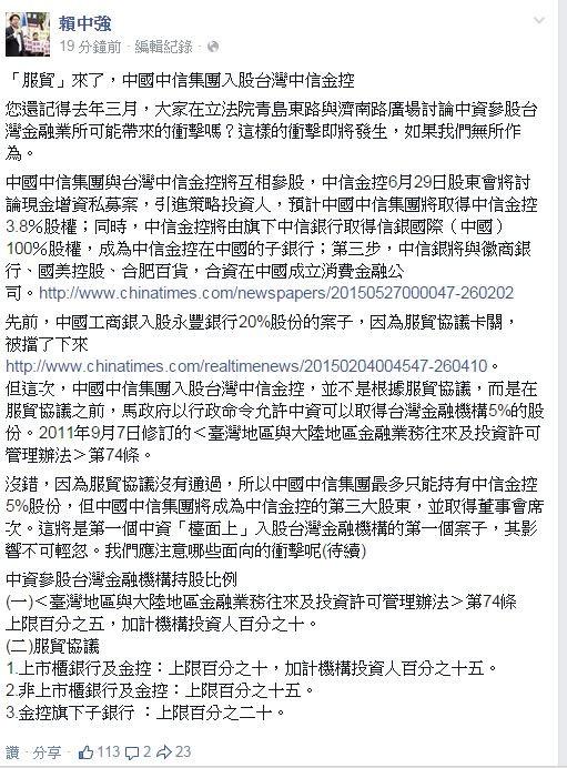 賴中強認為,此事影響不可輕忽,之後會再討論相關面向的衝擊,呼籲民眾應該要注意此事。(圗擷取自臉書)