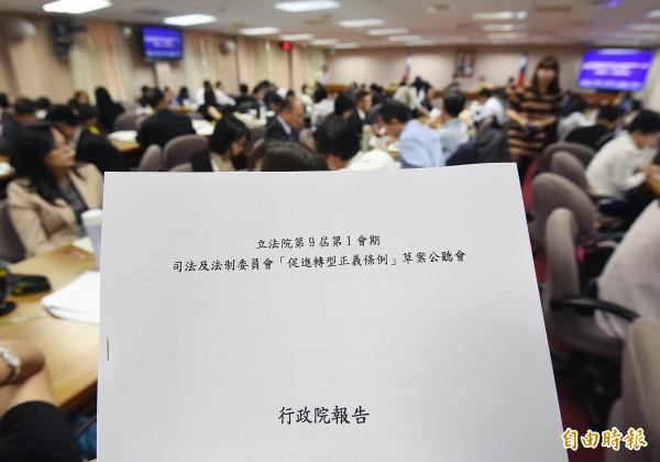 立院司法及法制委員會2日舉行「促進轉型正義條例草案」第一場公聽會,邀請行政機關與學者專家代表與會討論。(記者廖振輝攝)