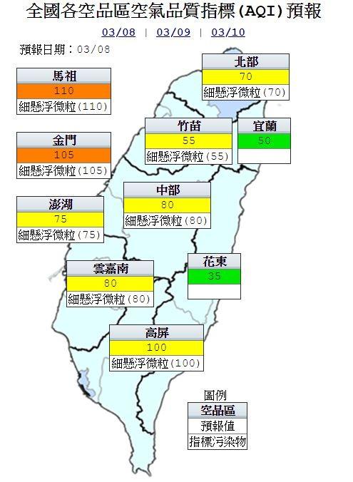 空氣品質方面,明日馬祖、金門為「橘色提醒」等級。(圖擷自行政院環保署官網)