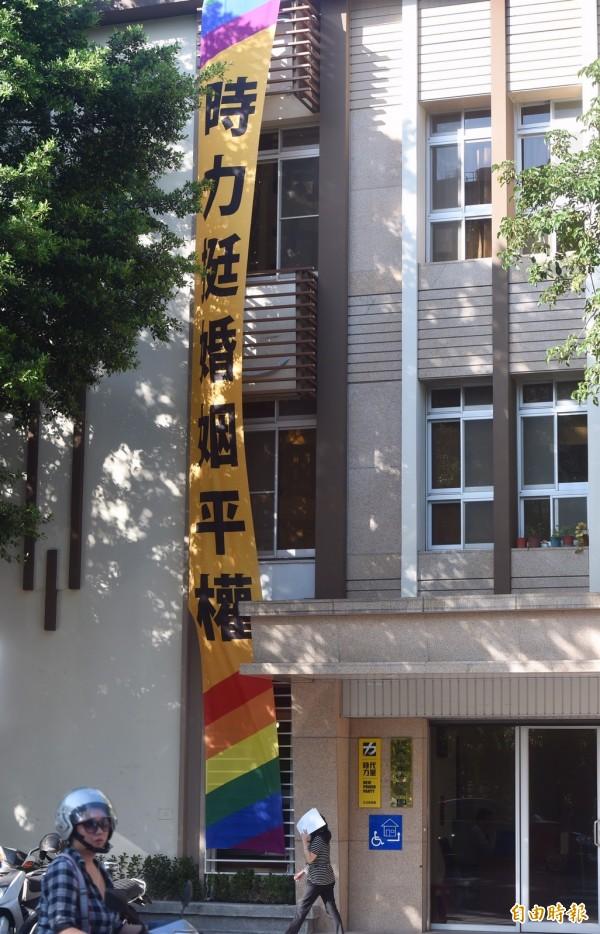 時代力量在辦公室大樓外,掛起「時代挺婚姻平權」布條表達立場。(記者簡榮豐攝)
