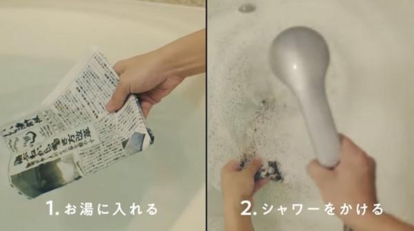 只要將看完的報紙拿去浸熱水,就能搖身一變成為充滿森林芳香的入浴劑。(圖擷取自Youtube)