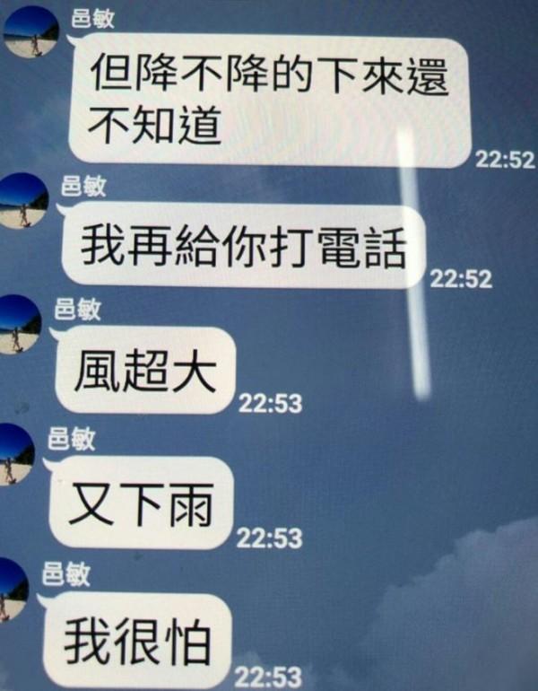 蔡邑敏護理師最後的訊息留下,「降不降的下來還不知道」、「風超大、又下雨」、「我很怕」,隨後便再沒有音訊。(圖取自蔡秀男醫師臉書)