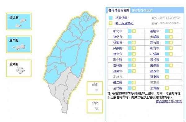 入冬以來首波寒流襲來,氣象局今針對台南以北、宜花及離島金馬等縣市發布低溫特報,明起至13日清晨各地將出現攝氏10度以下低溫。(圖擷自中央氣象局)