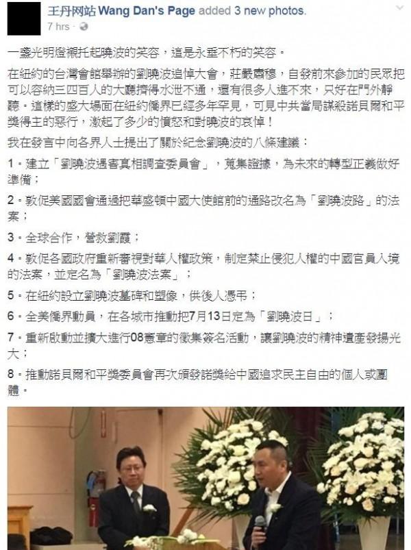 劉曉波病逝,王丹籲成立真相調查委員會。(圖擷自臉書)