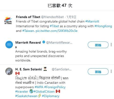 長期致力於西藏獨立的組織「西藏之友」在推特上感謝萬豪將西藏、香港、台灣列為國家,「萬豪禮賞」按讚。(圖擷自Twitter)