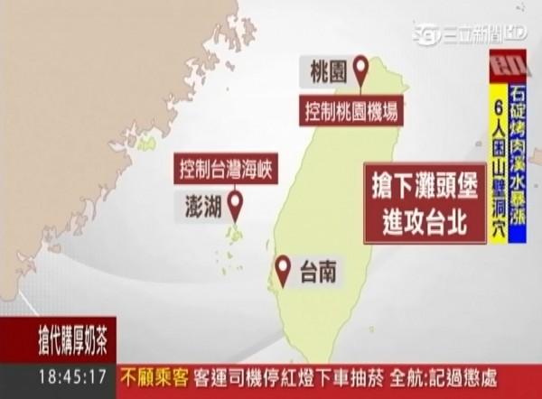 易思安指出,若中国抢下滩头堡,直接进攻台北盆地就容易很多。(图撷自三立)