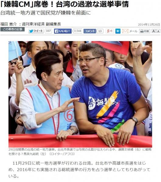 日本媒體認為,國民黨似乎將韓國當作啦啦隊,煽動仇韓情緒早就不是第一次。(翻攝自《東洋經濟週刊》)