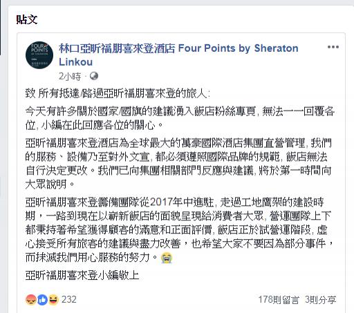 林口亞昕福朋喜來登酒店在粉絲專頁發出了聲明稿。(翻攝自粉專)