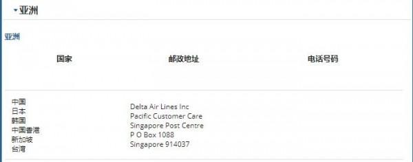 達美航空將台灣列為國家。(圖片擷取自達美航空中國官網)