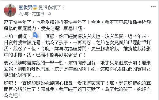 董俊男在臉書貼文中表示,為了寶貝女兒,一直容忍施暴行為,但現在決定「把妳的真面目公諸於世」。(圖翻攝自董俊男臉書)