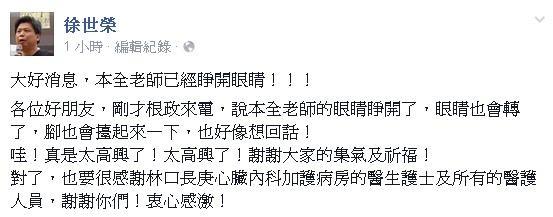 台大教授徐世榮在臉書上表示,廖本全已經恢復意識。(圖擷自徐世榮臉書)