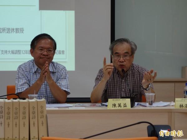 清華大學台灣文學所榮譽教授陳萬益表示非常失望,十二年國教還是被文言文舊國文體制綁架。(資料照,記者吳柏軒攝)
