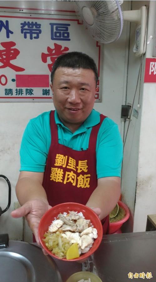 劉里長雞肉飯開業45年,二代老闆劉宗源承襲父親手藝。(記者王善嬿攝)