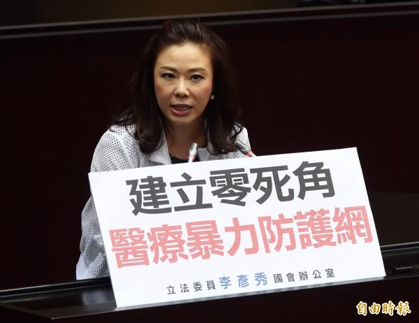 立委李彥秀等人提案修《醫療法》第24條、第106條等條文修正案,今日順利三讀通過。(記者簡榮豐攝)