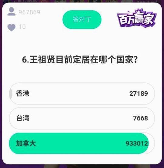 中國網路節目「百萬贏家」的直播答題中,一題「王祖賢目前定居在哪個國家」,竟將台灣、香港和加拿大並列在選項裡。(圖擷取自微博)