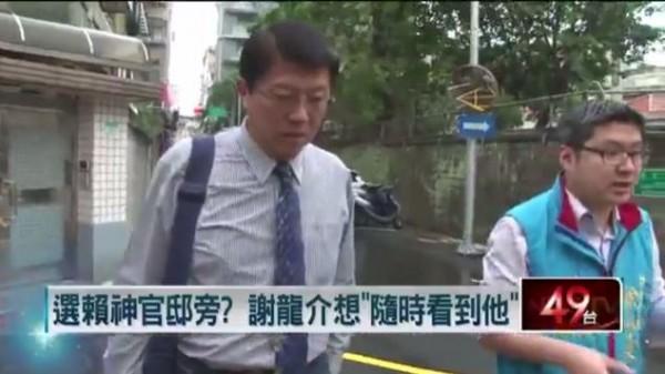 謝龍介經由台北市議員徐弘庭牽線,打算在閣揆官邸旁租房子。