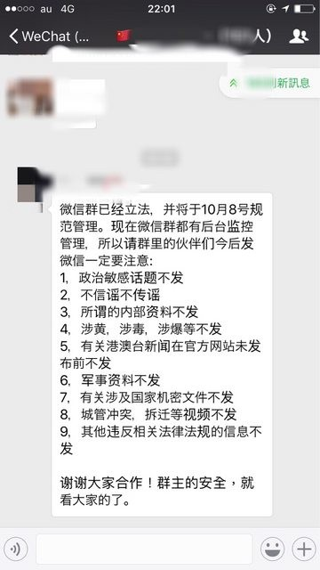 PTT網友發現,微信(WeChat)在中國將正式被「立法」規範。(圖擷自PTT)