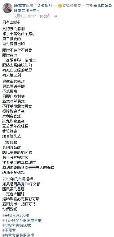 台北市議員陳重文日前對於國民黨台北市長人選指出,若前總統馬英九的夫人周美青出征,選戰必有好戲可看。(圖擷取自陳重文臉書)