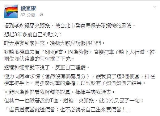 李永德遭盤查引起一陣風波,段宜康在臉書上也自爆自己三年前曾被員警當作送便當小弟。(圖擷取自段宜康臉書頁)
