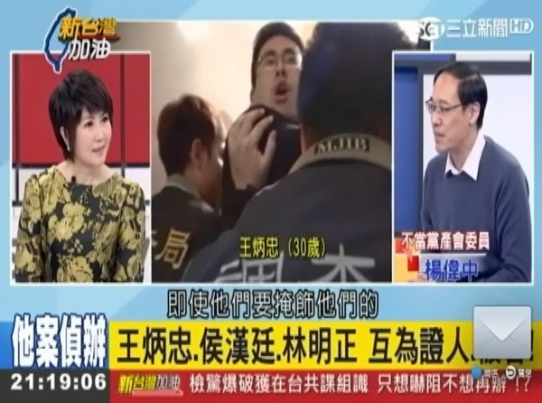 楊偉中笑說,「即使他們要掩飾他們的、如果真的有犯行也不是這樣」。(圖擷取自三立新聞台)
