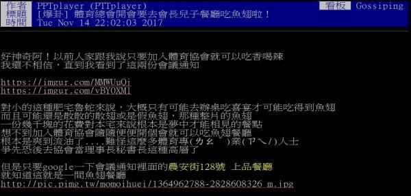 網友爆料體育運動總會將在台北知名的魚翅專賣店「開會」。(圖擷取自批踢踢)