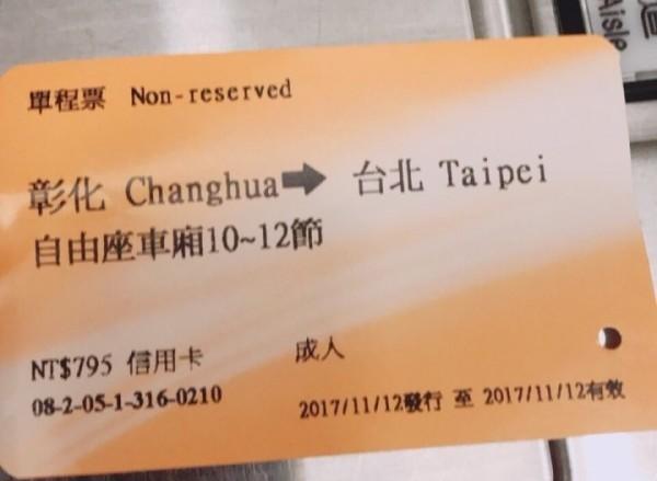 民眾買高鐵彰化到台北的商務艙車票,票務窗口稱爆滿沒票,改買自由座。(記者陳文嬋翻攝)