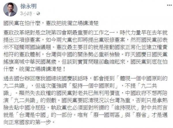 國民黨憲改不碰兩國論議題,立委徐永明在臉書提出質疑。(圖擷自徐永明臉書)