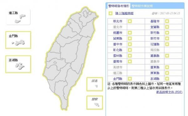 氣象局於各縣市發布陸上強風特報。(取自氣象局網站)