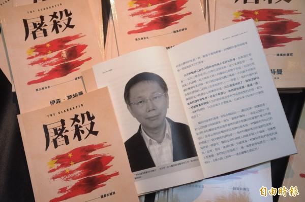 「屠殺」一書第九章全文,內含有關台北市長柯文哲受訪內容。(記者黃耀徵攝)
