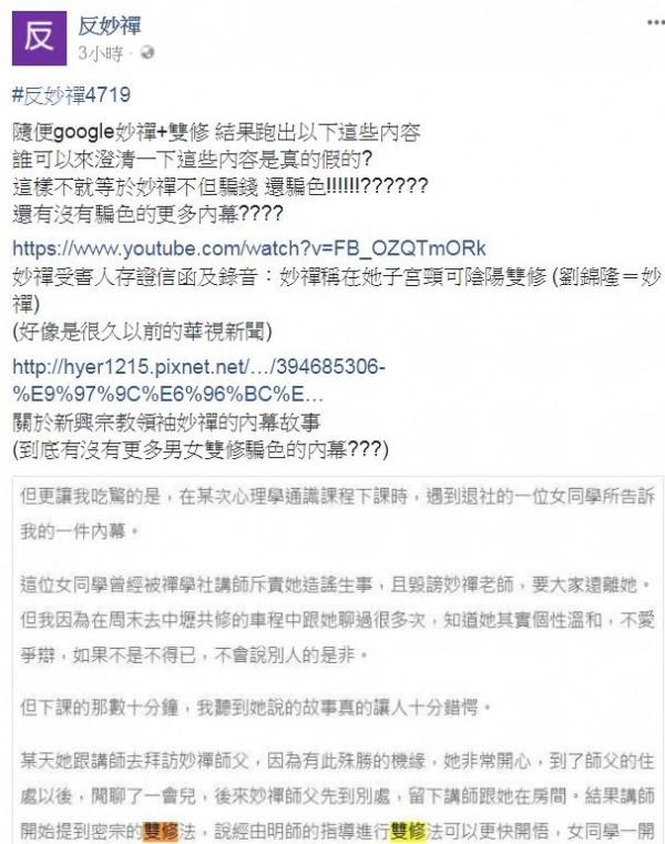 網友在反妙禪網站貼出過往採訪片段,妙禪騙財騙色疑雲甚囂塵上。(圖擷自臉書)