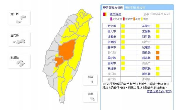 氣象局下午針對全台16縣市發佈豪雨及大雨特報。(圖擷取自中央氣象局)