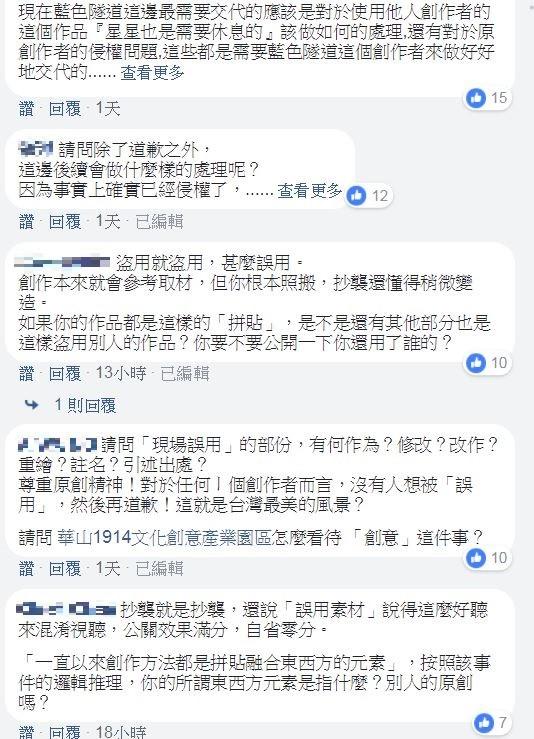 藍色隧道發出的道歉公告被網友罵翻。(擷取自臉書)