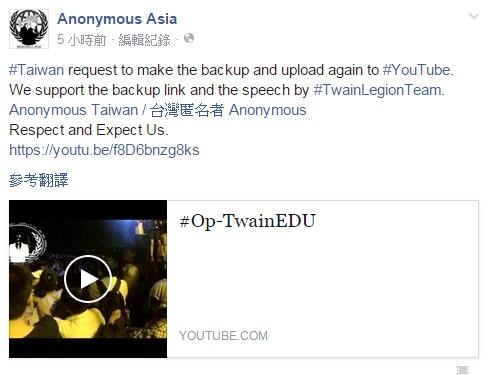 「匿名者」在臉書專頁上發佈支持反課綱學生的影片。(圖片翻攝自Anonymous Asia)