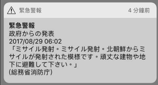 日本總務省消防廳透過手機簡訊緊急通知避難。(圖擷自網路)