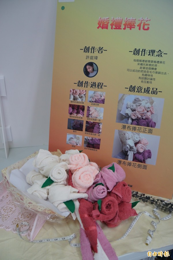 用毛巾做的婚禮捧花。(記者詹士弘攝)
