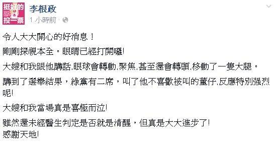綠黨共同召集人李根政也在臉書上表示,廖本全已經恢復意識,甚至還會轉頭、移動腳。(圖擷自李根政臉書)