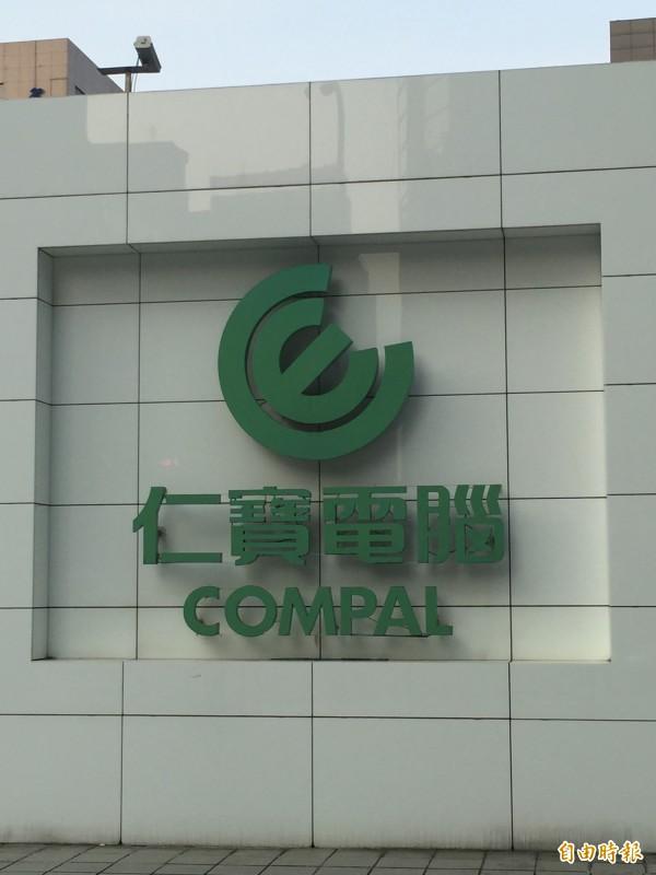媒體引述市場消息,指全球個人電腦(PC)第二大廠中國聯想,擬入股仁寶約20%股權,藉此開展新合作關係。(資料照,記者卓怡君攝)