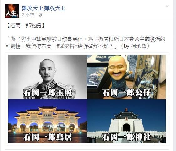 專門kuso政治的網路紅人「難攻大士」在臉書發文「石岡一郎物語」。(圖擷取自臉書)