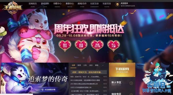 《王者榮耀》在中國爆紅。(圖取自王者榮耀網站)