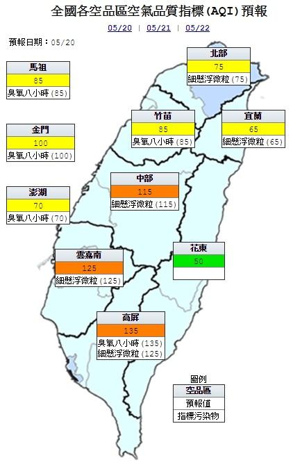 今天中南部地區為橘色提醒(對敏感族群不健康),其他地區為良好至普通等級。(圖片取自環保署空氣品質監測網)